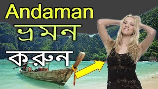 Video আন্দামান ভ্রমণ || আন্দামান এর অদ্ভুত তথ্য || Amazing Facts About Andaman and Nicobar In Bengali MP3, 3GP, MP4, WEBM, AVI, FLV Mei 2018