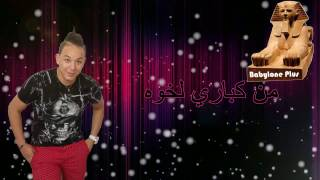 Download Lagu Cheb Ramzi Tix 2017 -(Hiya We Galbha Damrouni) Edition Babylon  New Album 2017 Mp3