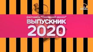 """Фестиваль """"Последний звонок"""" """"Выпускник 2020"""""""