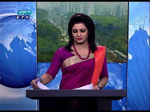 02 Pm News || দুপুর ০২ টার সংবাদ || 02 December 2020 || ETV News