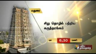 The day's important events / programs (20-08-2014)