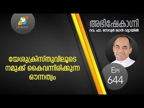 Abhishekagni | Episode 644
