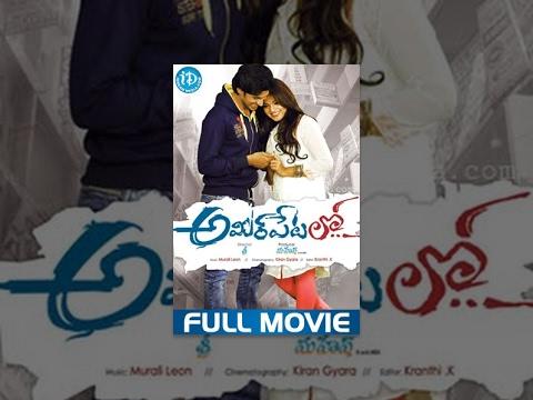 Download Ameerpet Lo (2016) Telugu Full Movie | Aswini, Srikanth | Sri | Murali Leon | #AmeerpetLo HD Video