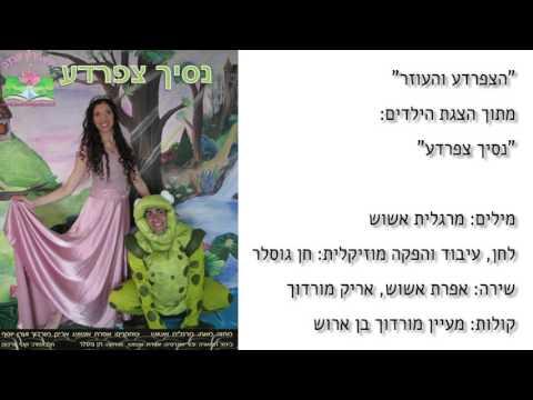 """הצפרדע והעוזר - מתוך ההצגה: """"נסיך צפרדע"""""""