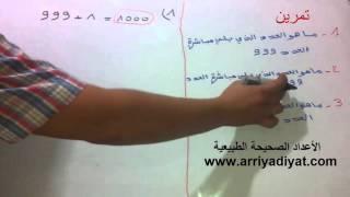 السادسة إبتدائي - الأعداد الصحيحة الطبيعية : تمرين 1