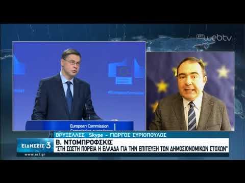 Θετική η έκθεση της Κομισιόν για την ελληνική οικονομία | 26/02/2020 | ΕΡΤ