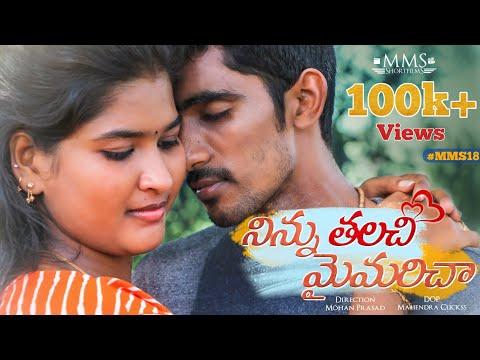 Ninnu Thalachi Maimaracha    Latest Love Shortfilm    Telugu Shortflm 2020    MMS Shortfilms.