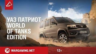 Обложка видео Трейлер автомобиля УАЗ ПАТРИОТ