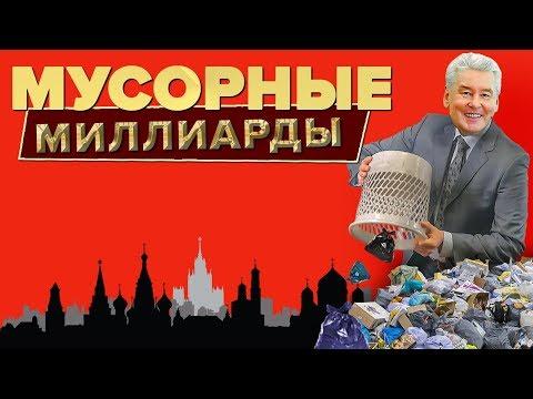 Неудобные вопросы Сергею Собянину.