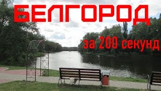 Belgorod Russia  City pictures : БЕЛГОРОД [Россия за 200 секунд] / BELGOROD [Russia in 200 seconds]
