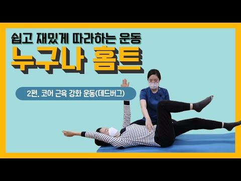 [건강증진TV] 누구나홈트 1. 코어근육 강화 운동 <데드버그>
