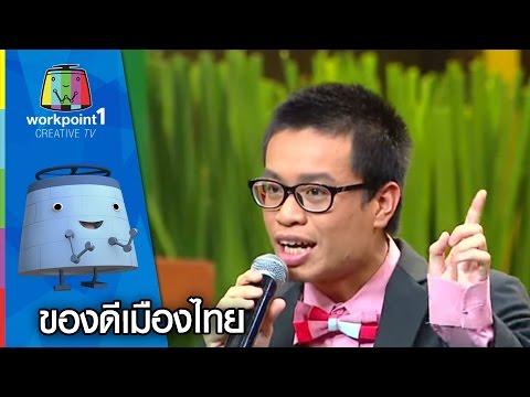 สองเหลนหน้าม่าน|ของดีเมืองไทย Full HD