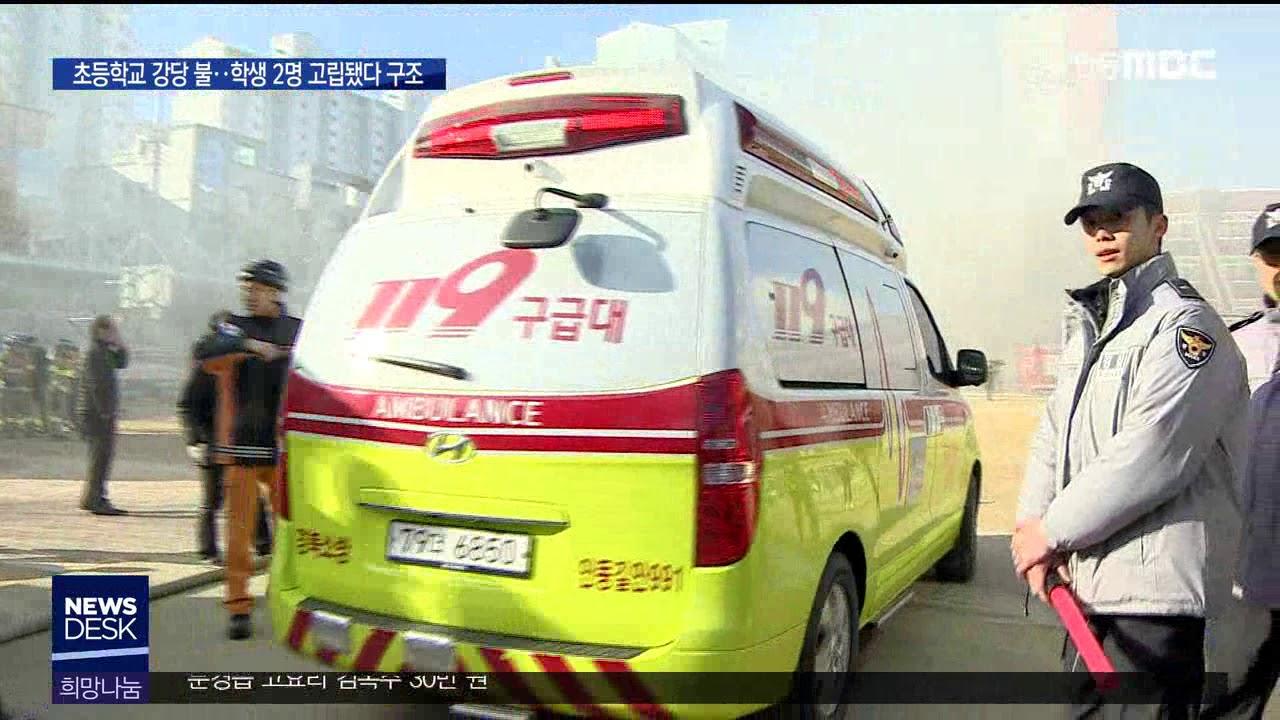 R최종]초등학교 강당 불.. 학생 2명 고립됐다 구조
