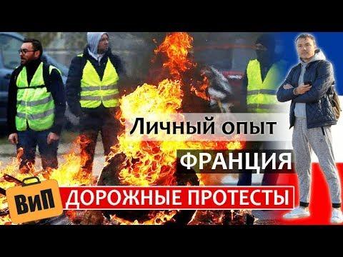 Протесты во Франции своими глазами. Перекрытые дороги, желтые жилеты, костры и пострадавшие
