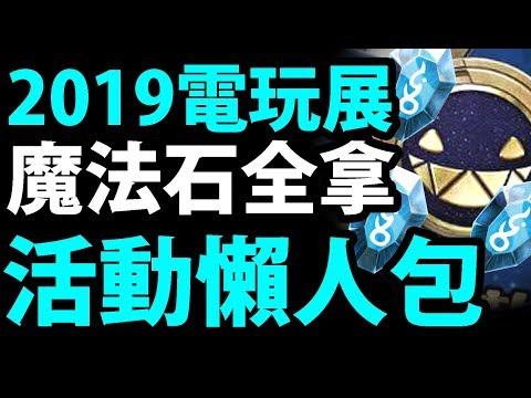2019電玩展-神魔之塔懶人包