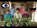 Sonu tana mara par bhrosa nahi ke || सोनु तन मार पर भरोसा नही के (marwadi version)