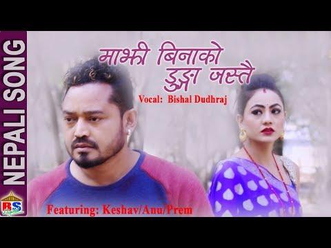 (Majhi Bina Ko Dunga Jastai by Bishal Dudhraj | New Modern Song 2074 ...5 min, 44 sec.)