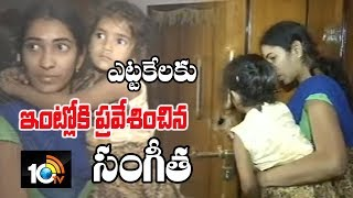 Video 'సంగీత' ఇంటికి శ్రీనివాస్ రెడ్డి..| Sangeetha Husband Srinivas Reddy Issue | Hyderabad | 10TV MP3, 3GP, MP4, WEBM, AVI, FLV Januari 2018