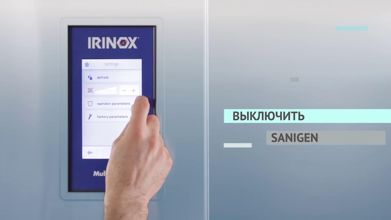 Irinox Multifresh MYA Tutorial - 08 Impostazione Sanigen
