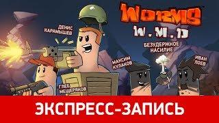 Лучшие моменты массового пятничного замеса в Worms W.M.D. при участии типичного Фена, Глеба Мещерякова, Максима Кулакова (за которого опять играла жена) и Дениса Карамышева.