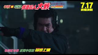 Heisei Riders vs. Showa Riders: Kamen Rider Taisen... 平成對昭和 幪面超人大戰.. [HK Trailer 香港版預告 #2]
