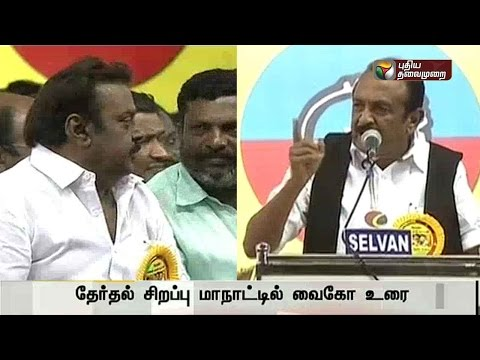 Vaiko-to-speak-DMDK-Peoples-Welfare-Alliance-conference-in-Mamandur-Part-I
