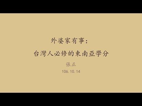 20171014高雄市立圖書館岡山講堂—張正:外婆家有事:台灣人必修的東南亞學分