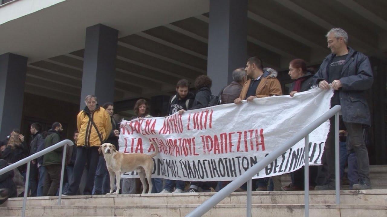 Θεσσαλονίκη : Διαμαρτυρία κατά των πλειστηριασμών στα δικαστήρια