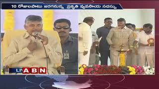 Video AP CM Chandrababu Naidu Speech In Inauguration Of ZBNF Training Program At Guntur   ABN Telugu MP3, 3GP, MP4, WEBM, AVI, FLV Februari 2019