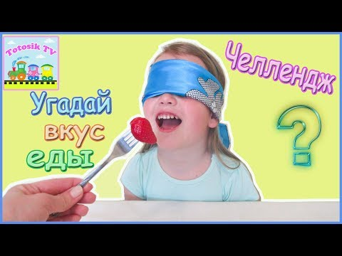 ЧЕЛЛЕНДЖ Угадай вкус еды Еат ме Сhаllеngе Челленджи для детей Вызов принят Отгадай еду - DomaVideo.Ru