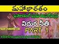 విదుర నీతి జీవితంలో గెలుపు కొరకు    vidura Niti 1/12    Mahabharatam in Telugu By Chaganti Speeches