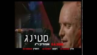פרסומת לוויזיה למופע של סטינג בישראל