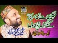 Qari Shahid Mahmood Qadri on Marriage of Wajid Umer-Main Shah-e-Madina k gaddaon ka gadda hon.