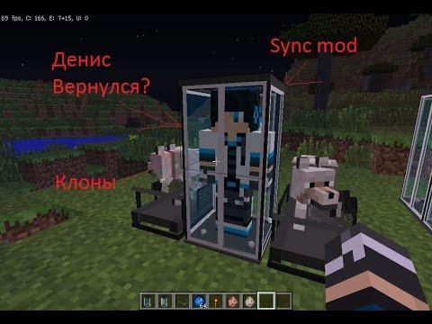 Перезалив: Майнкрафт моды 2 Synce mod. Сделай себе клона.