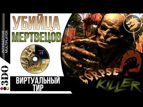 Corpse Killer / Убийца мертвецов | Panasonic 3DO 32-bit | Прохождение
