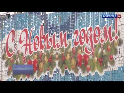 Новый год в Царицыне, Сталинграде, Волгограде