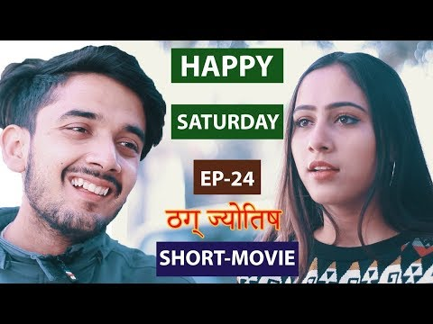 (ठग ज्योतिष || Happy Saturday || Ep 24 | Nepali Short Comedy Movie | December 2018 | Colleges Nepal - Duration: 6 minutes, 39 seconds.)