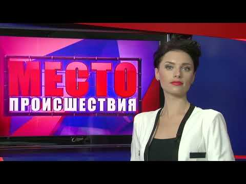 Место происшествия выпуск 07 08 2018 - DomaVideo.Ru