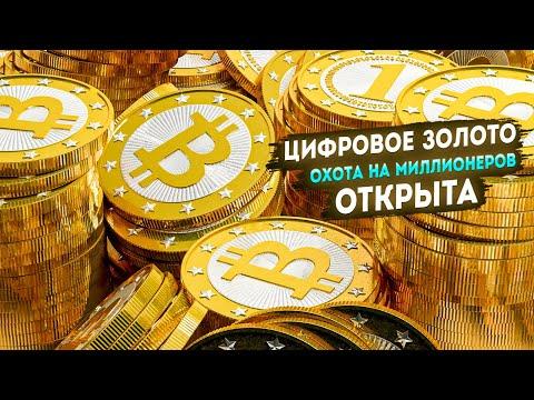 Криптовалюта - мошенничество