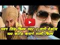 पवन सिंह फिल्म ग़दर 2 सनी देओल 100 करोड़ कमाने वाली फिल्म | Gadar Bhojpuri Film – Pawan Singh