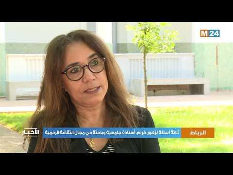 المغرب والعالم ما بعد كورونا : ثلاثة أسئلة لزهور كرام أستاذة جامعية وباحثة في مجال الثقافة الرقمية