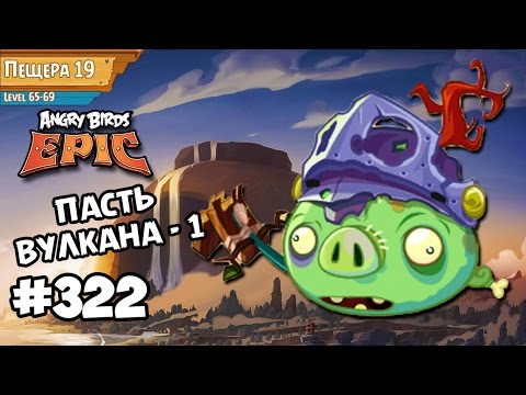 Angry Birds Epic #322 ПАСТЬ ВУЛКАНА 1 ПЕЩЕРА 19 Геймплей Walkthrough (видео)
