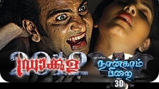 Nankam Pirai | Full Tamil Movie Online