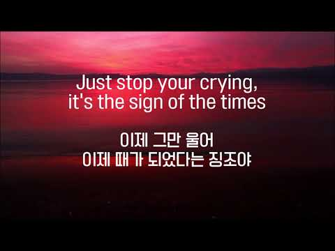 Harry Styles - Sign Of The Times (한국어 자막/해석/가사)