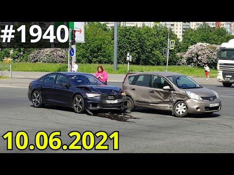 Новая подборка ДТП и аварий от канала Дорожные войны за 10.06.2021