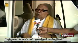 Would welcome an alliance with PMK and MDMK says Karunanidhi