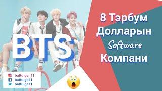 Солонгосын алдарт BTS Хамтлаг хэрхэн 8 Тэрбум Долларын Software Компани болов.