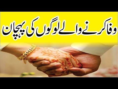 Friendship Quotes and Qualities of true friends in Urdu   Wafadar Insan Ki Pechan   YouTube