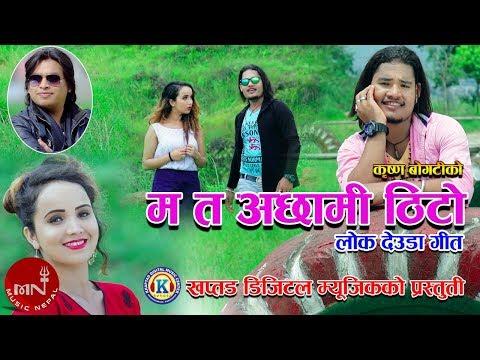 (New Deuda Song 2075/2018 | Ma Ta Achhami Thito - Dipak Sangam BC | Krishna Bogati & Roji Kunwar - Duration: 5 minutes, 8 seconds.)