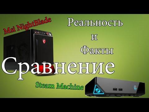 Сравнение: Msi NightBlade и Steam Machine. Реальность и Правда